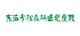 东海青松森林温泉度假中心
