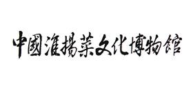 中国淮扬菜文化博物馆