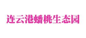 连云港蟠桃生态园